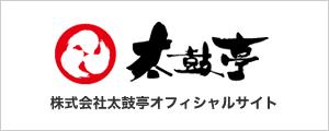 株式会社太鼓亭オフィシャルホームページ