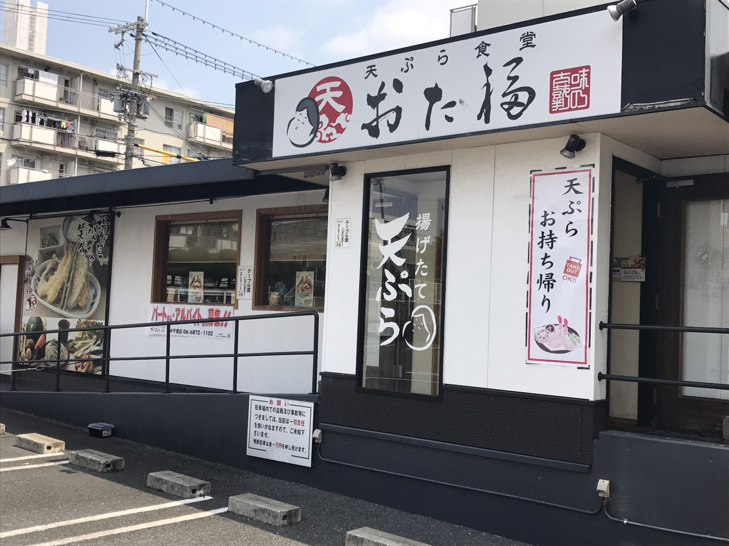 天ぷら食堂 おた福 豊中千里店