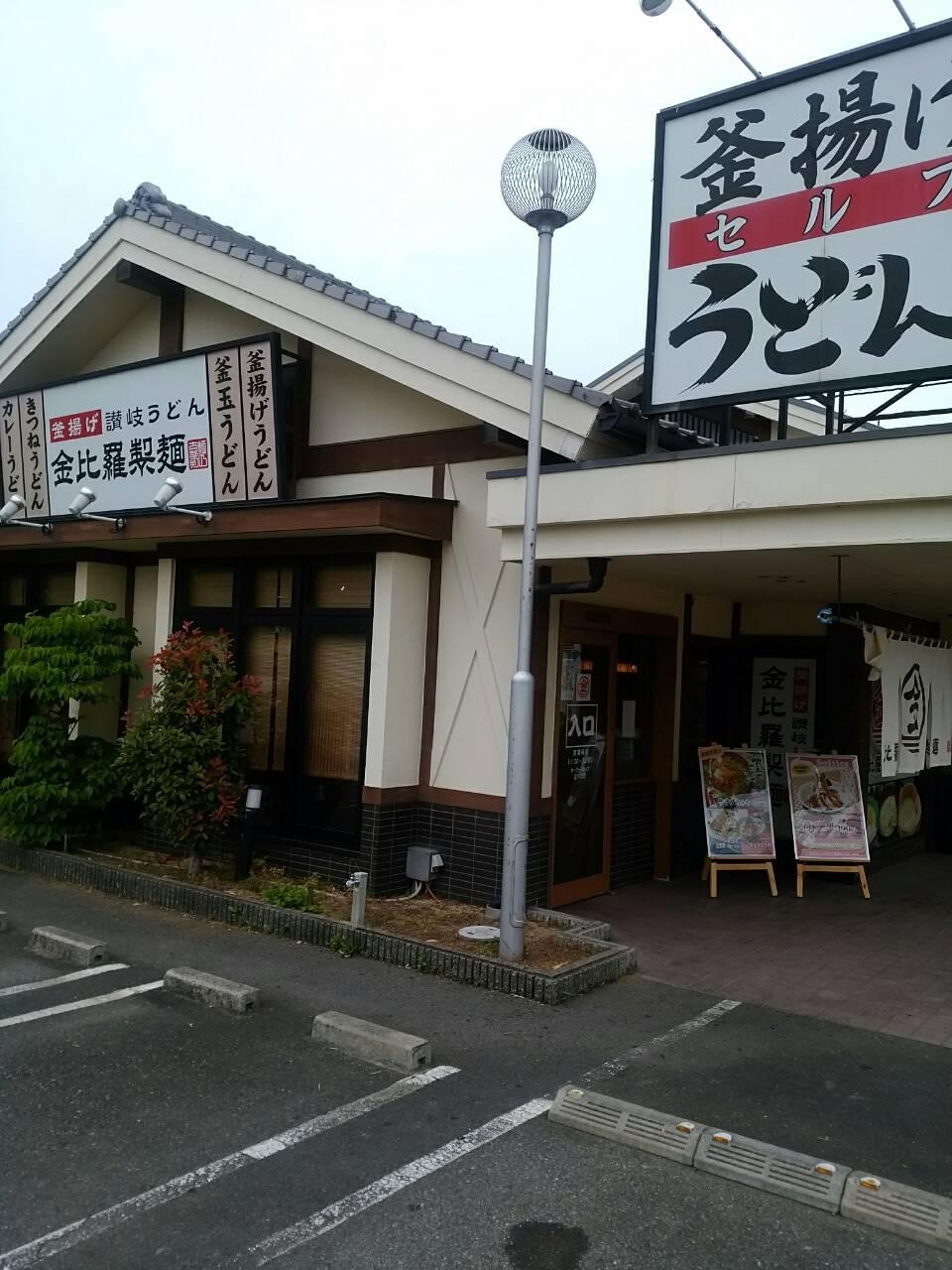 金比羅製麺 川西西多田店