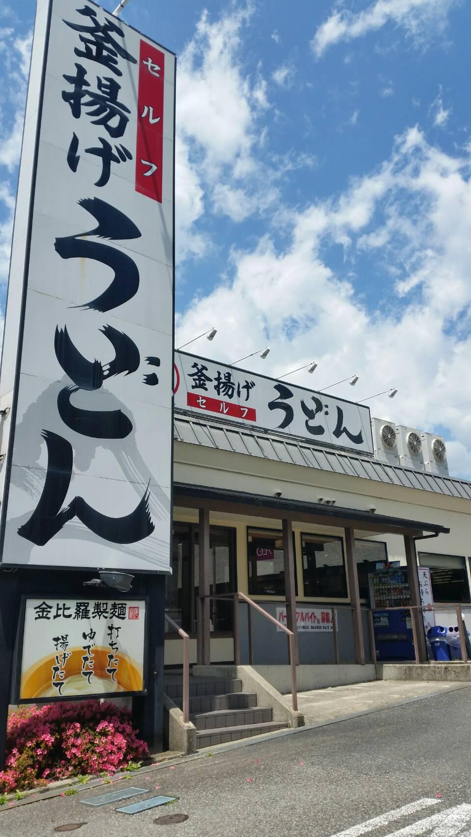 金比羅製麺 豊中北緑丘店