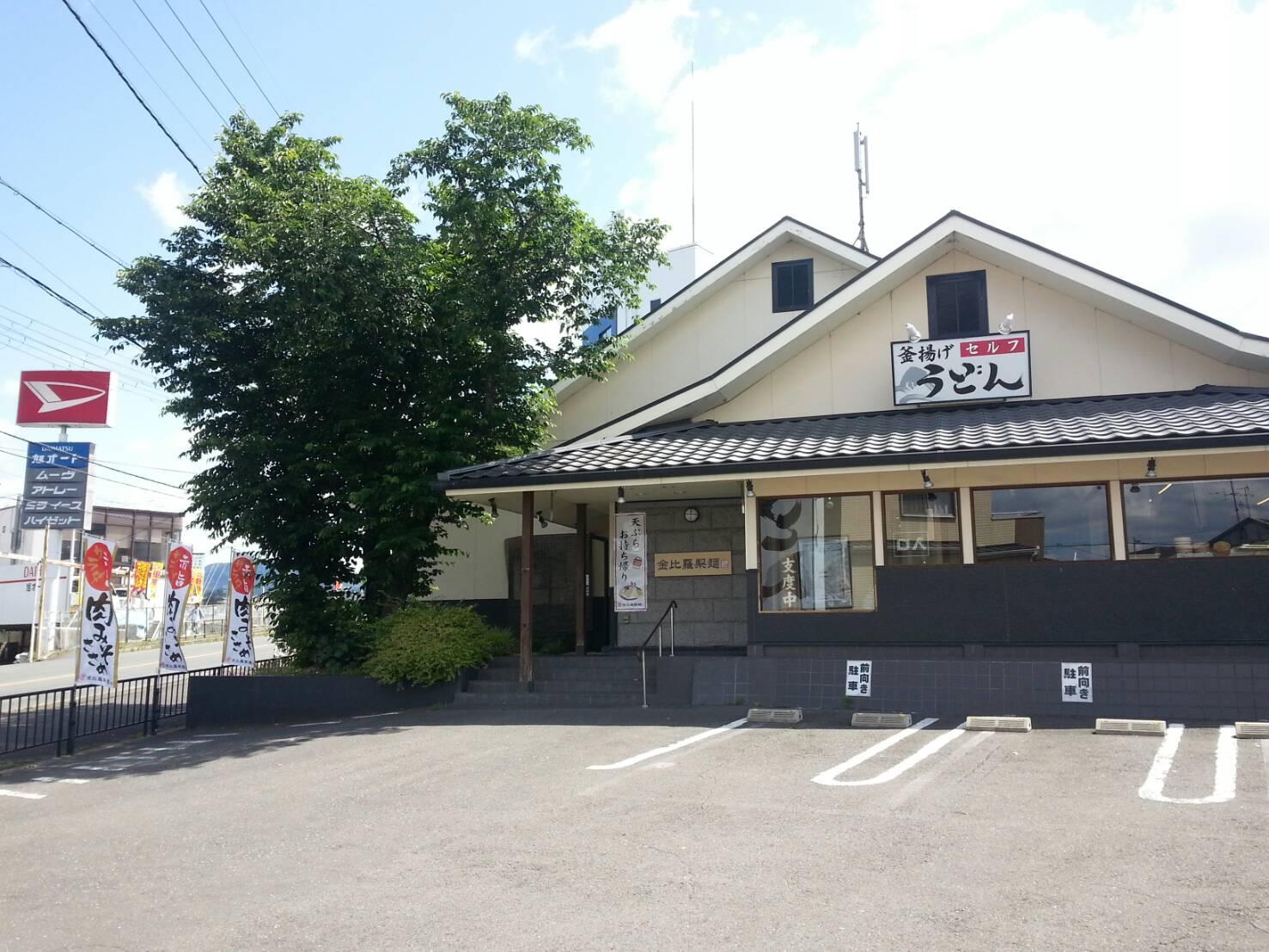 金比羅製麺 高槻清福寺店
