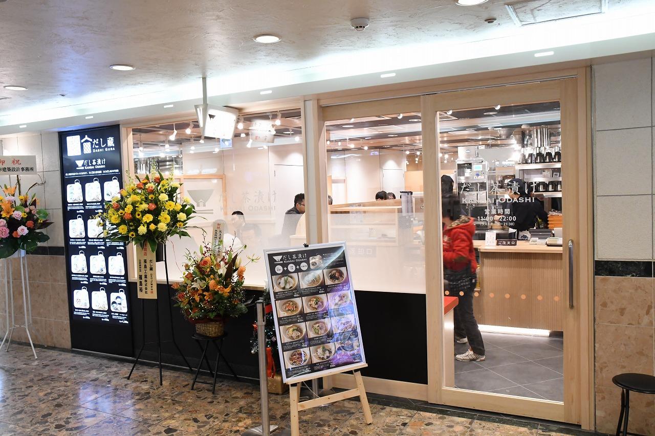 だし蔵 だし茶漬け 阪急茨木市駅ロサヴィア店