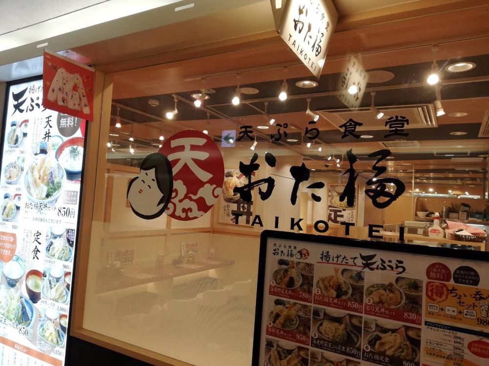天ぷら食堂 おた福 阪急茨木市駅ロサヴィア店