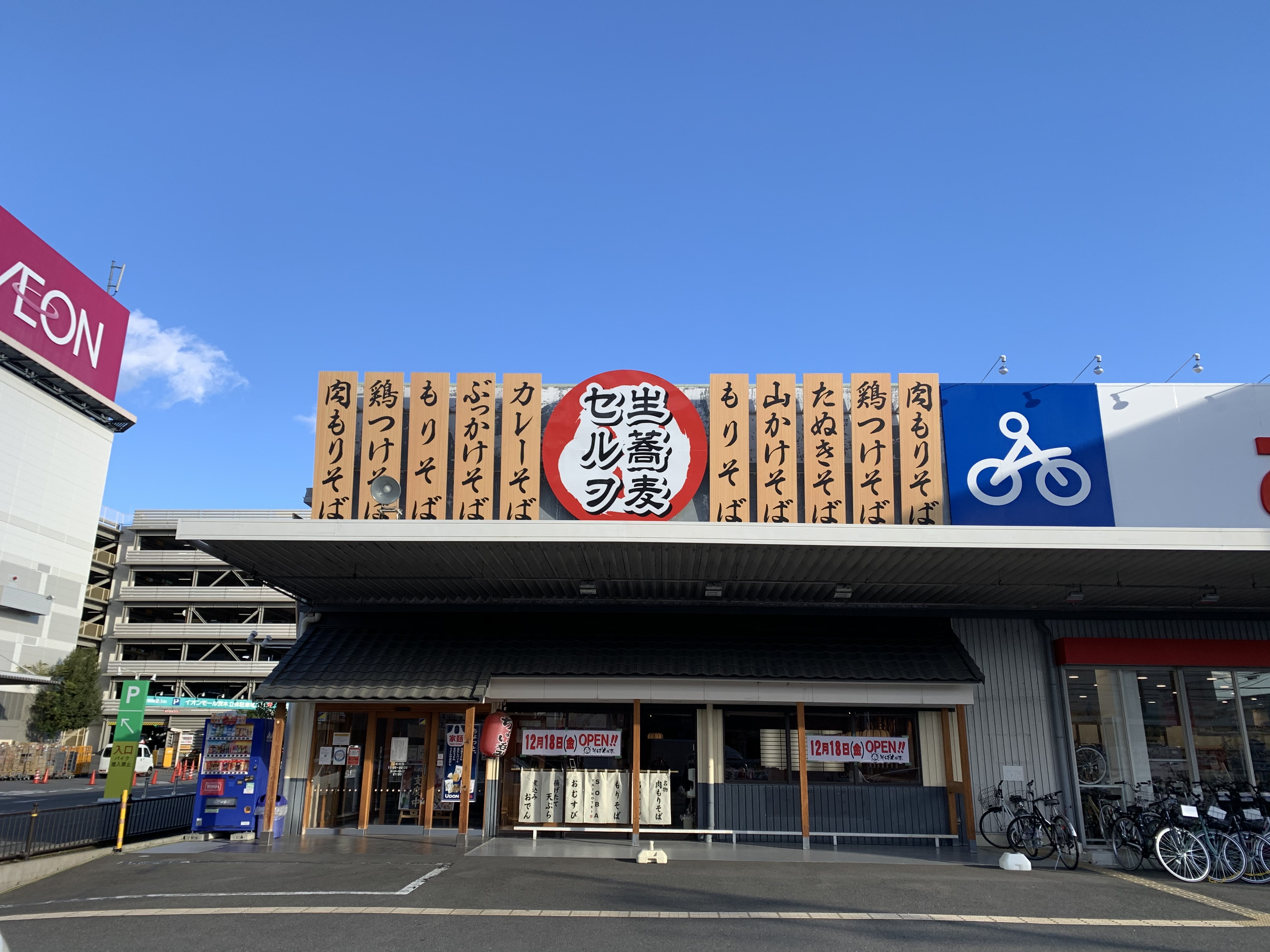 そば太鼓亭 茨木松ヶ本店